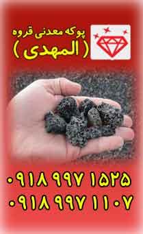 پوکه معدنی قروه( المهدی )